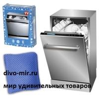 Наномешочек для посудомоечной машины